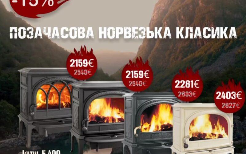 АКЦІЯ -15% на норвезькі чавунні печі серіі Jotul F400
