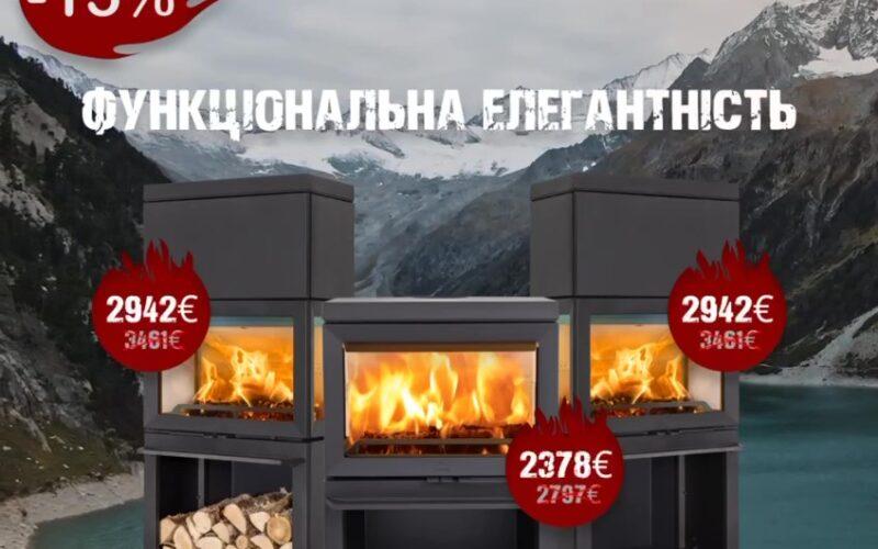 АКЦІЯ -15% на норвезькі камінофени серії Jotul F 520